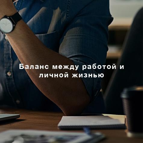 DZIP_Leistungen_Work-life-balancing