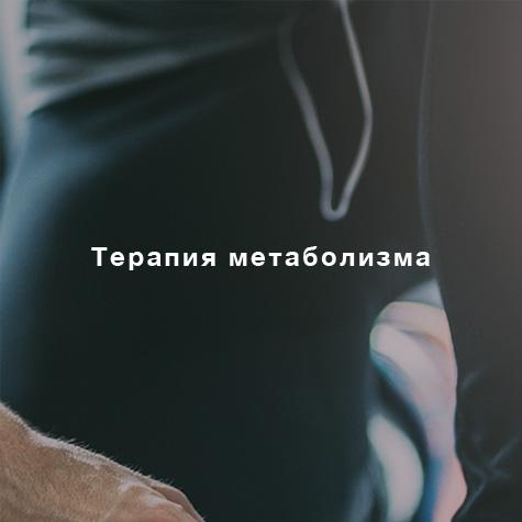 DZIP_Leistungen_Stoffwechseltherapie